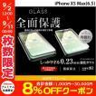 iPhoneXSMax ガラスフィルム エレコム iPhone XS Max フルカバーガラスフィルム フレーム付  0.23mm ネコポス可