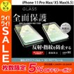 iPhone 11 Pro Max / XS Max 保護フィルム エレコム iPhone 11 Pro Max / XS Max フルカバーガラスフィルム フレーム付 反射防止  0.23mm ネコポス送料無料