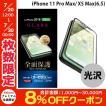 iPhoneXSMax 保護フィルム エレコム ELECOM iPhone XS Max フルカバーガラスライクフィルム ユーピロン ブラック PM-A18DFLUPRBK ネコポス可