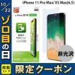 iPhoneXSMax 保護フィルム エレコム ELECOM iPhone XS Max 液晶保護フィルム 指紋防止 反射防止 PM-A18DFLF ネコポス可