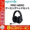 LOGICOOL ロジクール ロジクール PRO ゲーミングヘッドセット G-PHS-001 ネコポス不可