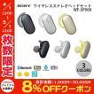 完全ワイヤレス イヤホン 独立 SONY ワイヤレスステレオヘッドセット WF-SP900  ソニー ネコポス不可