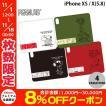 iPhoneXS / iPhoneX ケース スヌーピー gourmandise iPhone XS / X フリップカバー ピーナッツ  グルマンディーズ ネコポス送料無料