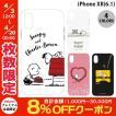 iPhoneXR ケース スヌーピー gourmandise iPhone XR ソフトケース ピーナッツ  グルマンディーズ ネコポス送料無料