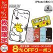 iPhoneXR ケース スヌーピー gourmandise iPhone XR IIIIfi+ イーフィット ピーナッツ  グルマンディーズ ネコポス送料無料