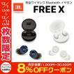 JBL FREE X 完全ワイヤレス Bluetooth イヤホン  ジェービーエル ネコポス不可