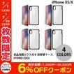 ITSKINS x MiraiSell イッキンズ ミライセル iPhone XS / X 耐衝撃ケース HYBRID EDGE 液晶保護ガラス付き ブラック MSIT-P858EBK ネコポス送料無料