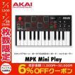 MIDIキーボード AKAI アカイプロフェッショナル MPK mini Play スタンドアローン ポータブル MIDIキーボード コントローラー AP-CON-043 ネコポス不可