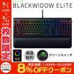 ゲーミングキーボード Razer レーザー BlackWidow Elite 英語配列 緑軸 有線 メカニカル ゲーミングキーボード RZ03-02620100-R3M1 ネコポス不可