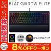 ゲーミングキーボード Razer レーザー BlackWidow Elite 日本語配列 オレンジ軸 有線 メカニカル ゲーミングキーボード RZ03-02622900-R3J1 ネコポス不可