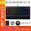 ゲーミングキーボード Razer レーザー BlackWidow Elite 日本語配列 黄軸 有線 メカニカル ゲーミングキーボード RZ03-02622800-R3J1 ネコポス不可