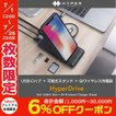 HYPER++ ハイパー HyperDrive 8 in 1 USB-C Hub Qi Wireless Charger StandHyperDrive 8in1 USB-Cハブ ワイヤレス充電器 可変式スタンド ネコポス不可
