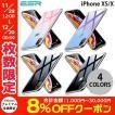 iPhoneXS / iPhoneX ケース ESR iPhone XS / X Mimic Tempered Glass Back Case 背面ガラス + TPUバンパー  ネコポス可