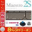 ARCHISS アーキス Maestro 2S メカニカル 省スペース キーボード 日本語配列 102キー CHERRY MX スイッチ 青軸 昇華印字 黒/グレイ AS-KBM02/CGBA ネコポス不可