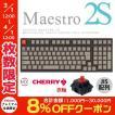 ARCHISS アーキス Maestro 2S メカニカル 省スペース キーボード 日本語配列 102キー CHERRY MX スイッチ 赤軸 昇華印字 黒/グレイ AS-KBM02/LRGBA ネコポス不可