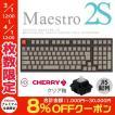 ARCHISS アーキス Maestro 2S メカニカル 省スペース キーボード 日本語配列 102キー CHERRY MX スイッチ クリア軸 昇華印字 黒/グレイ ネコポス不可