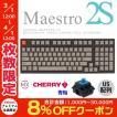 ARCHISS アーキス Maestro 2S メカニカル 省スペース キーボード 英語配列 98キー CHERRY MX スイッチ 青軸 昇華印字 黒/グレイ AS-KBM98/CGB ネコポス不可