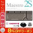 ARCHISS アーキス Maestro 2S メカニカル 省スペース キーボード 英語配列 98キー CHERRY MX スイッチ クリア軸 昇華印字 黒/グレイ AS-KBM98/TCGB ネコポス不可