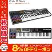 M-AUDIO エムオーディオ Code 61 Black X/Yパッド搭載USB/MIDIコントローラー MA-CON-031 ネコポス不可