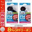 エレコム イコライザー搭載 Bluetooth FMトランスミッター USBポート付 2.4A おまかせ充電 ネコポス不可