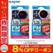 エレコム リモコン / イコライザー搭載 Bluetooth FMトランスミッター USBポート付 2.4A おまかせ充電 ネコポス不可