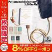 モバイルバッテリー QUALITY TRUST JAPAN Pattern mobile battery 5000mAh クオリティトラストジャパン ネコポス不可