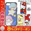 gourmandise iPhone 8 / 7 / 6s / 6 IIIIfi+ イーフィット サンリオキャラクターズ グルマンディーズ ネコポス不可