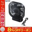 SANWA サンワサプライ 充電機能付きUSB扇風機ブラック USB-TOY98BK ネコポス不可