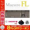 ARCHISS アーキス Maestro FL メカニカル フルサイズ キーボード 日本語配列 108キー CHERRY MX 茶軸 昇華印字 黒/グレイ AS-KBM08/TGBA ネコポス不可