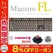 ARCHISS アーキス Maestro FL メカニカル フルサイズ キーボード 日本語配列 108キー CHERRY MX 静音赤軸 昇華印字 黒/グレイ AS-KBM08/SRGBA ネコポス不可