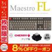 ARCHISS アーキス Maestro FL メカニカル フルサイズ キーボード 日本語配列 108キー CHERRY MX クリア軸 昇華印字 黒/グレイ AS-KBM08/TCGBA ネコポス不可
