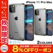 iPhone 11 Pro Max ケース Devia iPhone 11 Pro Max Defender2 Series case  デビア ネコポス可