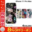 iPhone 11 Pro Max ケース Devia iPhone 11 Pro Max Perfume lily series case  デビア ネコポス不可