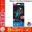 LEPLUS ルプラス iPhone 11 Pro Max / XS Max ガラスフィルム 立体ソフトフレーム ブルーライトカット GLASS PREMIUM FILM 0.25mm LP-IL19FGSB ネコポス可
