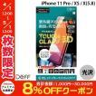 Deff ディーフ iPhone 11 Pro / XS / X TOUGH GLASS 3Dレジン UVカット+ブルーライトカット 0.33mm DG-IP19S3DU3F ネコポス送料無料