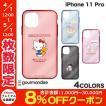 iPhone 11 Pro ケース gourmandise iPhone 11 Pro ケース IIIIFIT CLEAR サンリオキャラクターズ  グルマンディーズ ネコポス送料無料