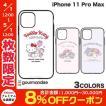 iPhone 11 Pro Max ケース gourmandise iPhone 11 Pro Max ケース IIIIFIT サンリオキャラクターズ  グルマンディーズ ネコポス不可