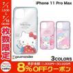 iPhone 11 Pro Max ケース gourmandise iPhone 11 Pro Max ケース IIIIFIT CLEAR サンリオキャラクターズ  グルマンディーズ ネコポス可