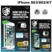 apeiros iPhone 8 / 7 クリスタルアーマー フルフラット ブルーライトカット ラウンドエッジ強化 ゴリラガラスフィルム 0.2mm アピロス ネコポス送料無料