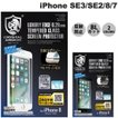 apeiros iPhone 8 / 7 クリスタルアーマー フルフラット 反射防止 ブルーライトカット ラウンドエッジ強化 ガラスフィルム 0.28mm アピロス ネコポス送料無料