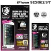 apeiros iPhone 8 / 7 クリスタルアーマー フルフラット 覗き見防止 ラウンドエッジ強化 ゴリラガラスフィルム 0.2mm アピロス ネコポス送料無料