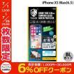 apeiros アピロス iPhone XS Max クリスタルアーマー 抗菌耐衝撃ガラスフィルム ブルーライトカット  0.33mm GI12-33B ネコポス送料無料