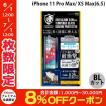 apeiros アピロス iPhone 11 Pro Max / XS Max クリスタルアーマー 抗菌 耐衝撃 ガラスフィルム アンチグレアブルーライトカット  0.28mm ネコポス送料無料