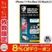 apeiros アピロス iPhone 11 Pro Max / XS Max クリスタルアーマー 抗菌 耐衝撃 ガラスフィルム ブルーライトカット  0.33mm GI15-33B ネコポス送料無料