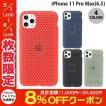 iPhone 11 Pro Max ケース AndMesh iPhone 11 Pro Max Mesh Case  アンドメッシュ ネコポス不可