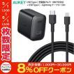 AUKEY オーキー アダプタ + ケーブル セット USB Type-C 充電器 PA-F1 18W PD対応 + USB Type-C - Lightning ケーブル 1.0m CCB-05 ネコポス不可