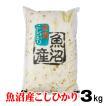 29年産 魚沼産 コシヒカリ 3kg