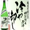 日本酒 越後お福正宗  冷や卸し  特別純米熟成原酒1800ml