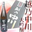 お歳暮 御歳暮 ギフト 2017  日本酒 越乃中川 大吟醸1800ml
