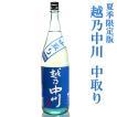 日本酒 越乃中川 中取り生貯蔵酒1.8L  中川酒造(あすつく対応)